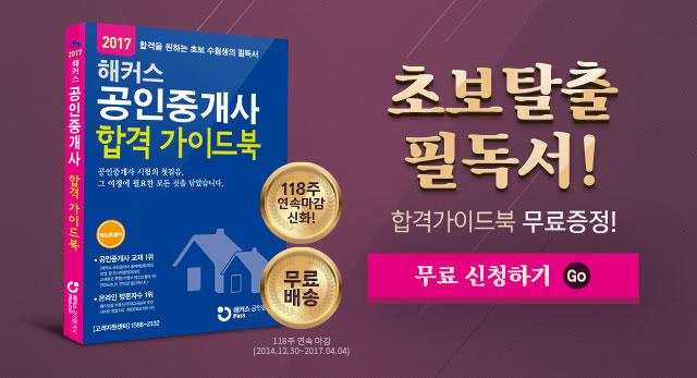 합격가이드북