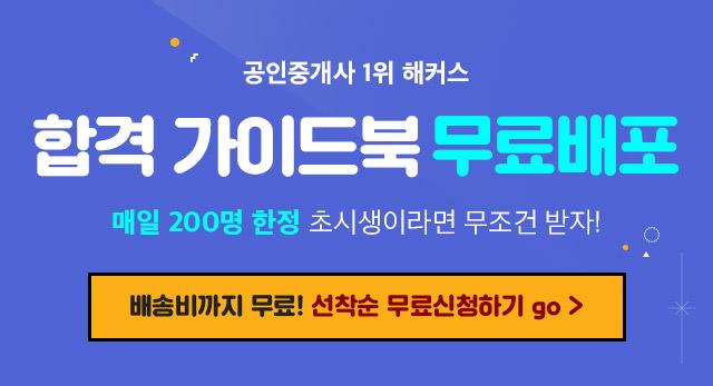 합격가이드북 무료배포