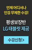 중개사_평생보장반태블릿
