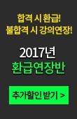 주택사_환급연장반