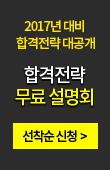 중개사_2017설명회