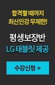 중개사_평생보장반3