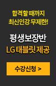 중개사_평생보장반4
