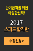 중개사_스피드3