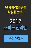 중개사_스피드4