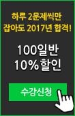 100일반 new2