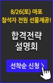 중개사_마포포2