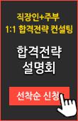 중개사_강남설명회