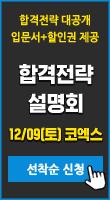 코엑스 합격전략설명회