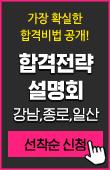 중개사_학원설명회3