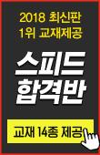 스피드 합격반_퀵배너_수정