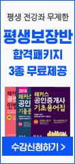 평생보장반3books