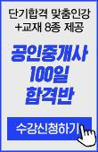 주택사용_중개사 100일반