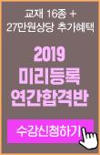 주택_2019미리연간반