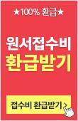 2019 공인중개사 원서접수 이벤트